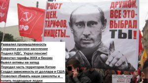 Путин враг