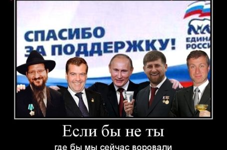 Кремль и Единая Россия отказались закрепить в Конституции конфискацию имущества коррупционеров!