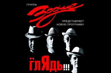 Легендарная группа «Зодчие» выступит в Москве с новой программой