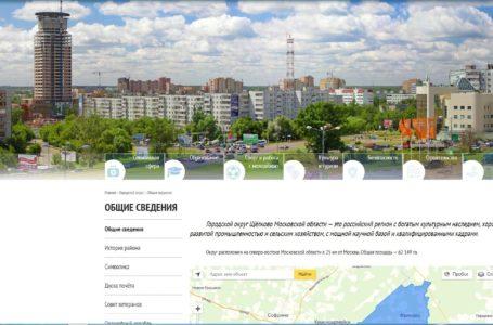 В Подмосковном Щелковском районе закрыты все медицинские и учебные заведения из-за угрозы теракта.